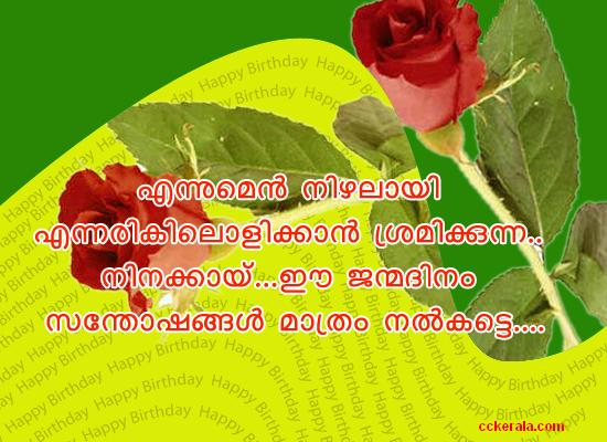 Suggestions Online – Malayalam Birthday Cards